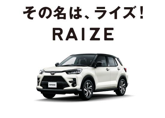 Toyota ライズ